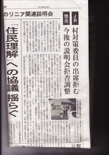 160830信毎記事@釜沢1-1(1).jpg