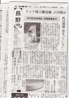 160830朝日新聞.jpg