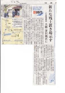 161012しんまい釜沢で説明会(1).jpg