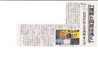 161016リニア説明会@大鹿反対住民との溝埋まらず・南信州朝刊.jpg