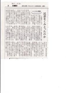 161022信毎社説(1).jpg