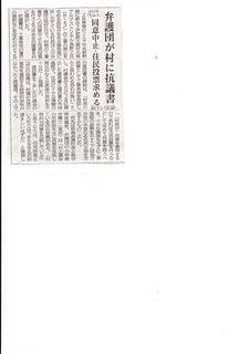 161022弁護団村に抗議書・信毎朝刊(1).jpg