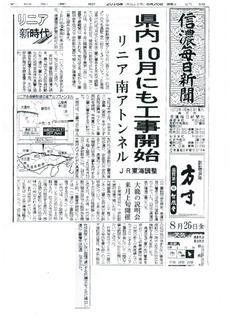 信濃毎日2016年8月26日.jpg