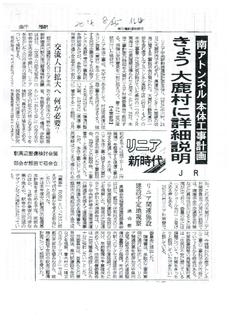信濃毎日大鹿道路工事説明会2016.8.25.jpg