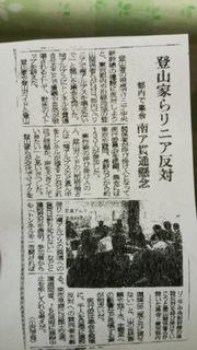 山梨日日2016.7.15.JPG
