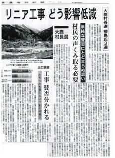 村長選結果2017.1.16信毎.jpg