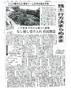 残土受け入れ先決まらず信濃毎日2016.9.2.jpg