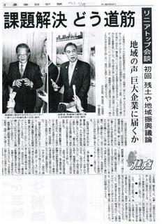長野県知事・JR会談2017.1.24信毎.jpg