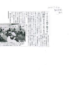 静岡新聞.jpg